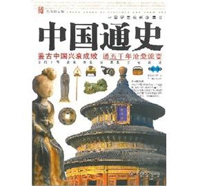 中國通史-鑒古中國興衰成敗,通五千年滄桑流變
