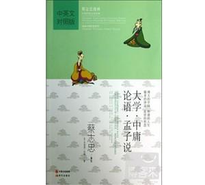 大學.中庸.論語.孟子說-北京出版社