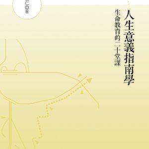 人生意義指南學–潘樹仁教授