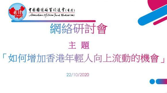 如何增加香港年輕人向上流動的機會