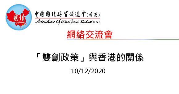 網絡交流會 – 雙創政策與香港的關係