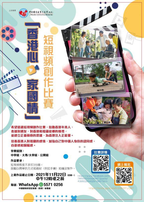 「香港心  家國情」短視頻創作比賽